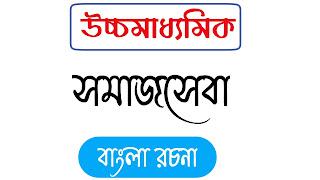 সমাজসেবা বাংলা রচনা