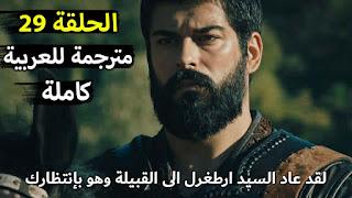 مشاهدة مسلسل قيامة عثمان الحلقة 29مدبلجة للعربية