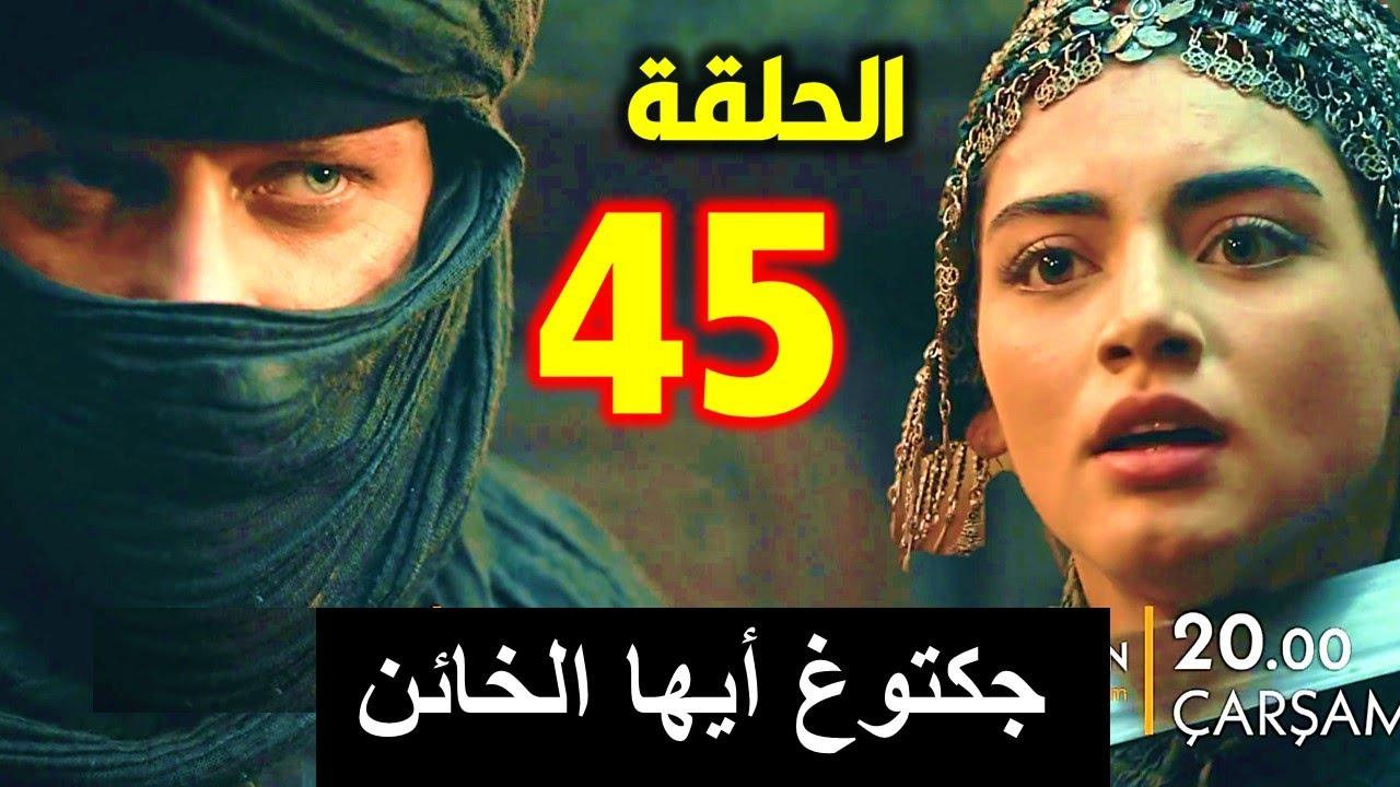 تحليل اعلان 2 مسلسل المؤسس عثمان الحلقة 45 مترجم للعربية