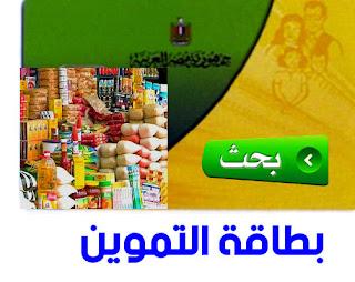 التموين: فتح المخابز خلال شهر رمضان من الساعة 8 صباحا وحتى 5 مساء