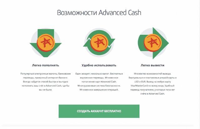 Процесс регистрации в платежной системе advcash