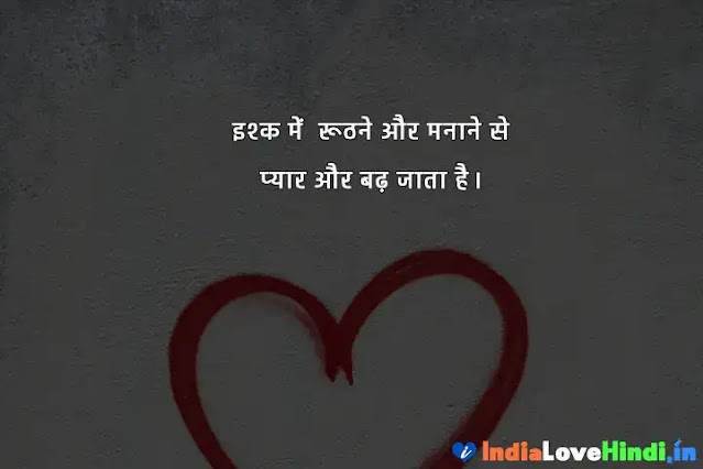 deep love messages for wife in hindi