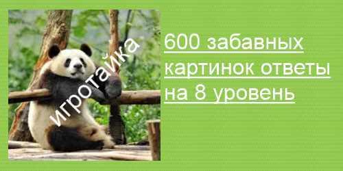 600 забавных картинок ответы на 8 уровень