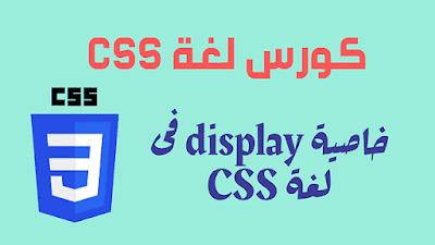 خاصية display فى لغة سى اس اس CSS
