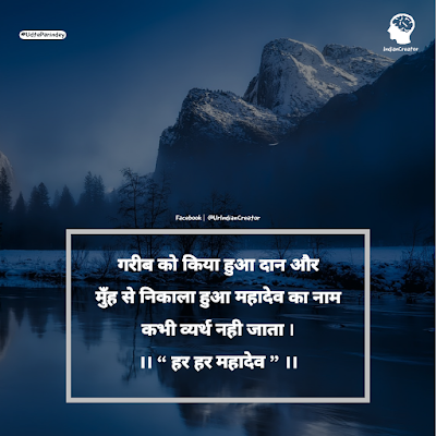 Har Har Mahadev Images Hd - Har Har Mahadev images with quotes