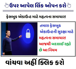 This rule is changing from today for the security of Facebook account
