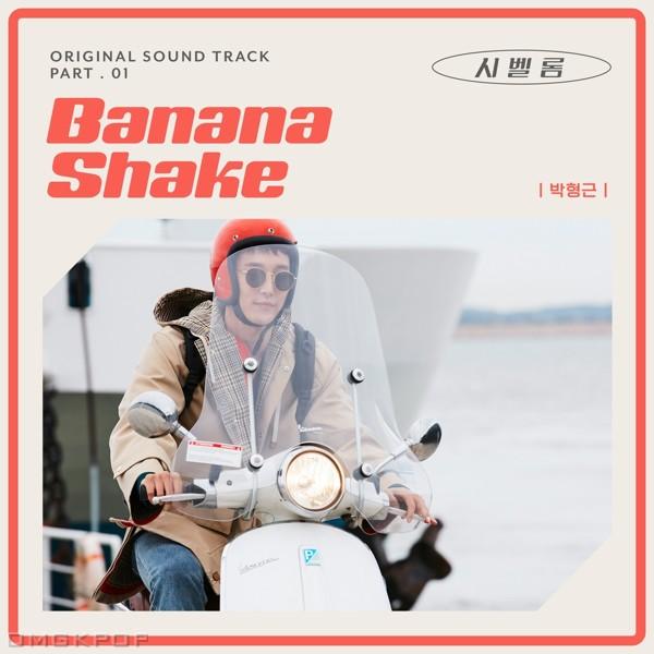 PARK HYUNG KUEN – si bel homme OST Part.1