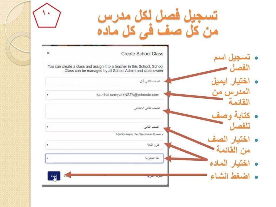 خطوات التسجيل على المنصة للمعلم والطالب وطريقة اعداد الطالب للمشروعات البحثية 10