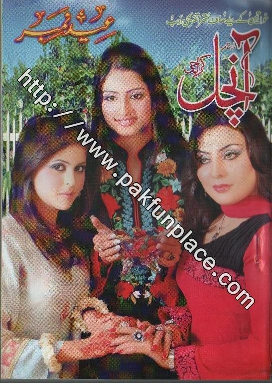 Aanchal Digest September 2011