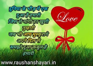 बेस्ट प्यार भरी शायरी इन हिंदी love shayari in hindi photo status raushanshayari
