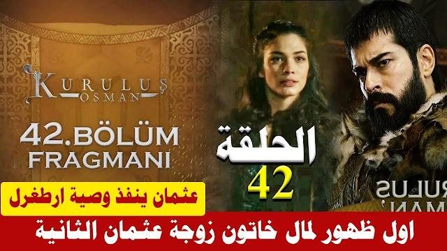 تسريب الحلقة 42 مسلسل قيامة عثمان كاملة ومترجمة على atv التركية ونهاية نيكولا – وكشف خيانة جوكتوغ