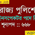 WB Govt Job - Online Apply For 668 WBP Sub Inspector ( SI) Post: