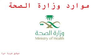 رابط تسجيل الدخول الي موارد وزارة الصحة السعودية