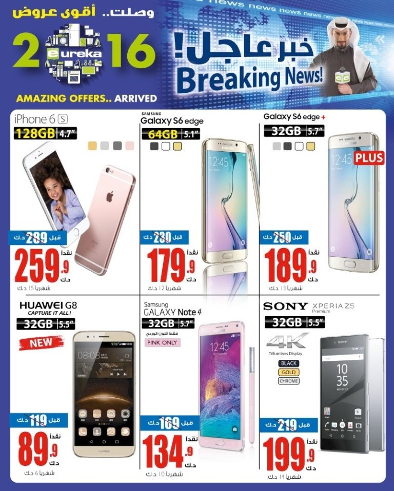 EUREKA KUWAIT - TODAY'S SPECIAL OFFERS - 11-01-2016