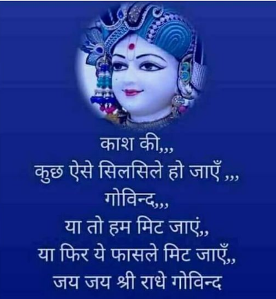 Sharechat Good morning radha krishna wish with images शेयरचैट सुप्रभात राधा कृष्ण की छवियों के साथ कामना करते हैं