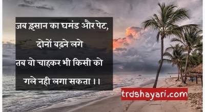 Ghamand shayari hindi