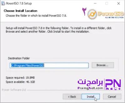 تثبيت برنامج باور ايزو على الكمبيوتر