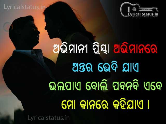 Odia Shayari Image 2020