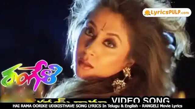 HAI RAMA OORIKE UDIKISTHAVE SONG LYRICS In Telugu & English - RANGELI Movie Lyrics
