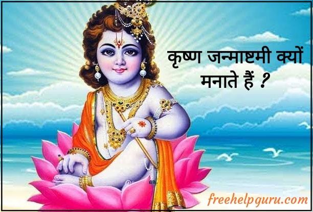 Krishna janmashtami kyu manate hai krishna janmashtami ka mahurat