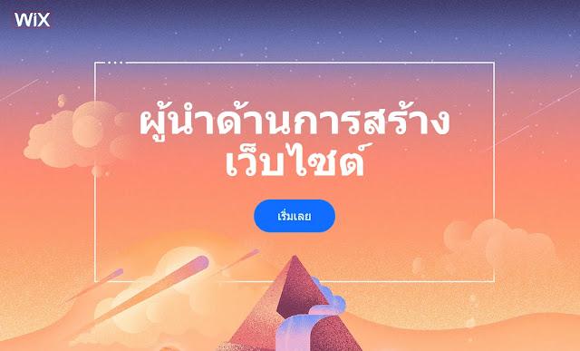 โปรแกรม wix ใช้สร้าง landing page