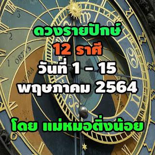 ดวงรายปักษ์ คนทั้ง 12 ราศี 1 - 15 พฤษภาคม 2564 โดย แม่หมอติ่งน้อย
