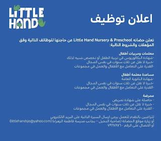 وظائف شاغرة حضانة اطفال ( Little Hand Nursere and Preschool) في عمان | مطلوب معلمات و مربيات أطفال و مساعدة و ممرضة.