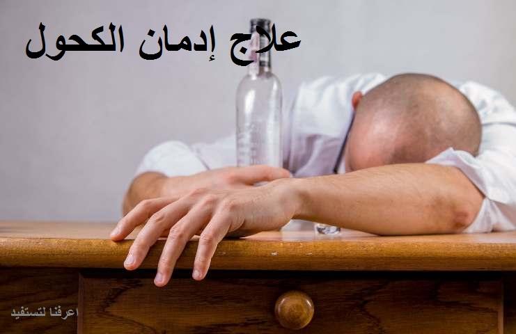 علاج إدمان الكحول
