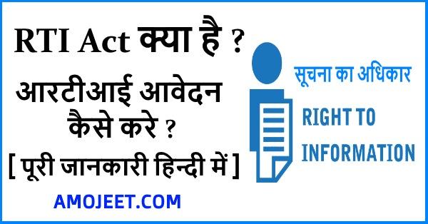suchna-ka-adhikar-RTI-act-in-hindi