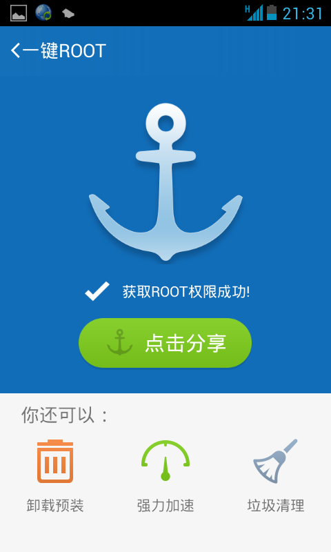 Vroot Apk v2.1.1 Latest Version For Android