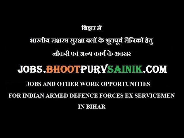 EX SERVICEMEN JOBS AND OTHER WORK IN BIHAR बिहार में भूतपूर्व सैनिक नौकरी एवं अन्य कार्य