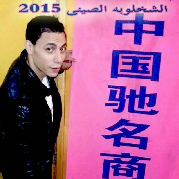 تحميل واستماع لاغنية الشخلوبه الصينى mp3 غناء فلونكه والموسيقار احمد السندوبى 2015 على رابط مباشر