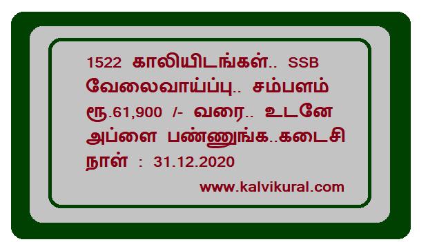1552 job vacant_kalvikural