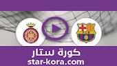 نتيجة مباراة برشلونة وجيرونا بث مباشر  16-09-2020 مباراة ودية