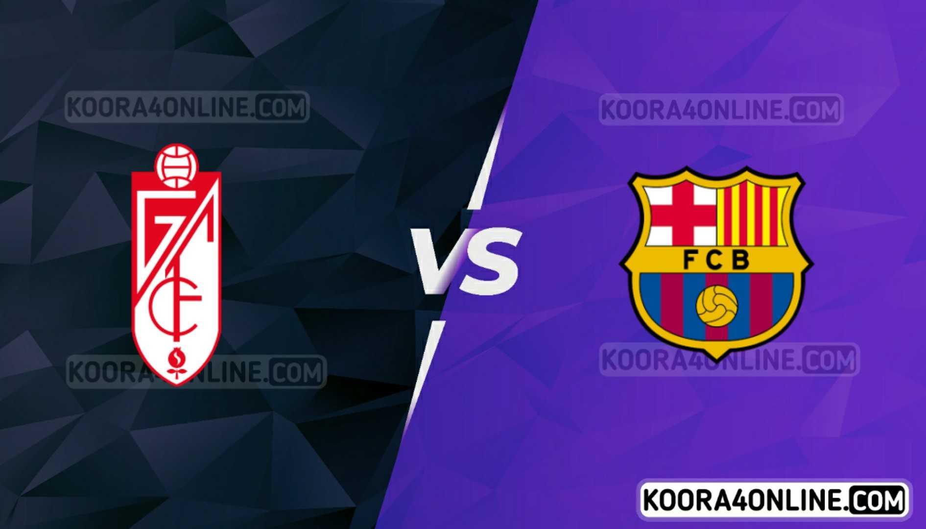 مشاهدة مباراة برشلونة وغرناطة بث مباشر اليوم 20-09-2021 في الدوري الإسباني
