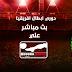 مشاهدة مباراة الزمالك وديكيداها بث مباشر بتاريخ 16-08-2019 دوري أبطال أفريقيا
