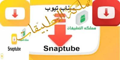 تحميل تطبيق سناب تيوب snaptube الأصفر أخر إصدار برابط مباشر