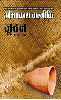 joothan om prakash valmiki,best hindi novels, hindi upnyas list
