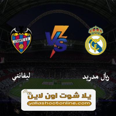 مباراة ريال مدريد وليفانتي اليوم