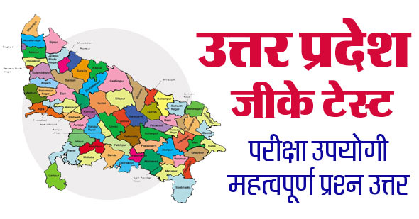 Uttar Pradesh GK Mock Test in Hindi