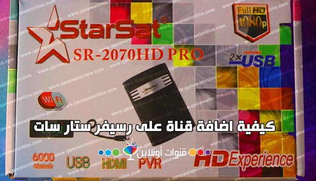 طريقة اضافة قناة على رسيفر Starsat بسهولة
