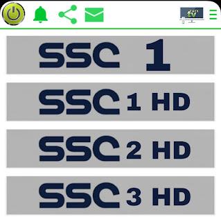 تطبيق مشاهدة قنوات SSC الرياضية