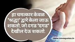 Vishwas Marathi Status