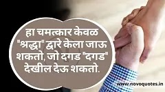 99+ Best Vishwas Marathi Status & Quotes 2020