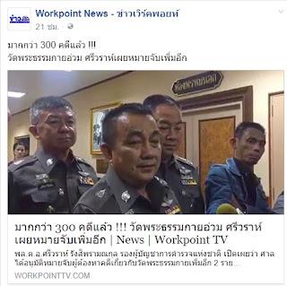 """ประเทศไทยเรายังเจ็บปวด กับการใช้อำนาจจับ """"แพะ"""" ในระบบกล่าวหาไม่พออีกหรือ"""