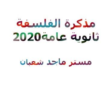 تحميل مذكرة الفلسفة ثانوية عامة 2020مستر ماجد شعبان