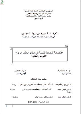 أطروحة دكتوراه: الحماية الجنائية للبيئة في القانون الجزائري (التجريم والعقاب) PDF