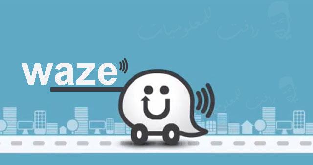 waze apk download waze برنامج waze بدون انترنت افضل برنامج خرائط 2019 مميزات تطبيق waze تحميل برنامج gps للسيارة waze gps تنزيل برنامج خرائط بدون انترنت