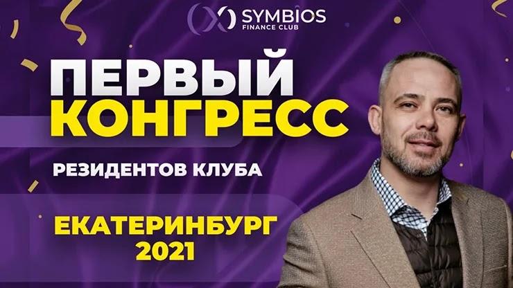 Бизнес-конгресс от Symbios Club