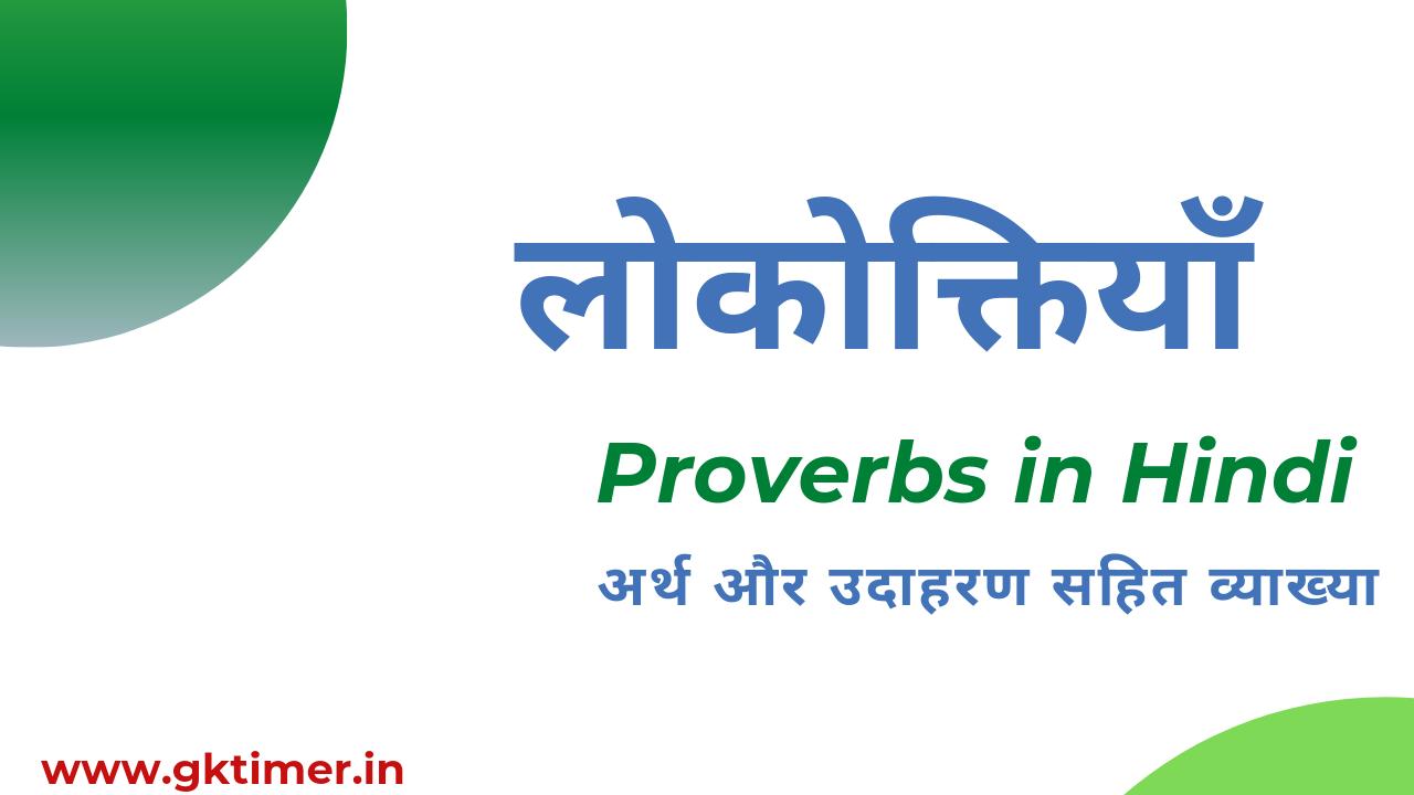 लोकोक्तियाँ    Proverbs in Hindi